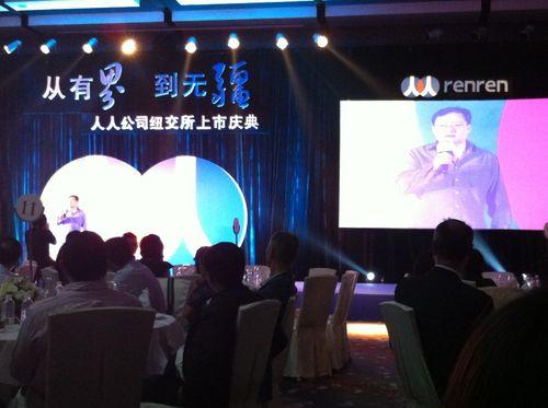 Renren_IPO